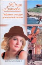 Любовная мелодия для одинокой скрипки