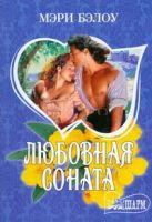 Бэлоу М. - Любовная соната' обложка книги