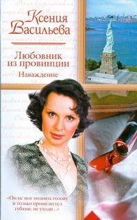 Васильева Ксения - Любовник из провинции. Наваждение обложка книги
