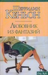 Кеньон Шеррилин - Любовник из фантазий обложка книги