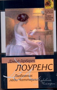 Любовник леди Чаттерли обложка книги