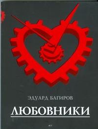 Багиров Э.И. - Любовники обложка книги