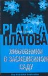 Любовники в заснеженном саду Платова В.Е.