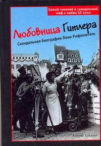 Ковалев Андрей - Любовница Гитлера. Скандальная биография Лени Рифеншталь обложка книги
