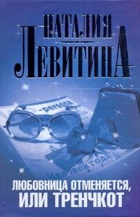 Левитина Н.С. - Любовница отменяется, или Тренчкот обложка книги