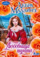 Маллинз Д. - Любовница пирата' обложка книги