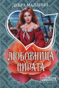 Любовница пирата обложка книги