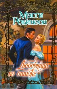 Робинсон М. - Любовница по ошибке обложка книги