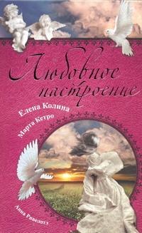 Колина Е. - Любовное настроение обложка книги