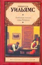 Уильямс Т. - Любовное письмо лорда Байрона' обложка книги