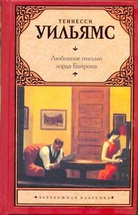 Уильямс Т. - Любовное письмо лорда Байрона обложка книги