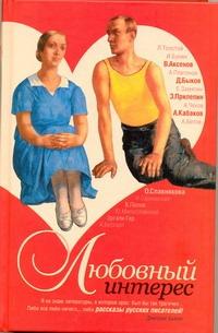 Любовный интерес обложка книги
