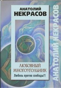 Некрасов А.А. - Любовный многоугольник. Любовь против свободы?! обложка книги