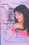 Кондрашова Л. - Любовный напиток в граненом стакане обложка книги