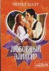 Холт Ч. - Любовный эликсир' обложка книги