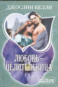 Келли Д. - Любовь - целительница обложка книги