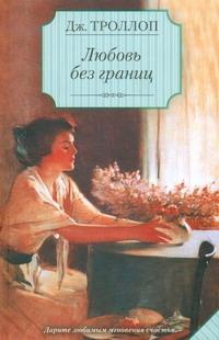 Любовь без границ Троллоп Джоанна