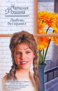 Рощина Н. - Любовь без правил обложка книги