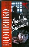 Доценко В.Н. - Любовь Бешеного обложка книги