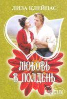 Клейпас Л. - Любовь в полдень' обложка книги