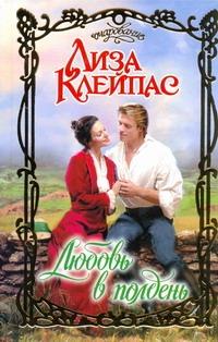 Любовь в полдень обложка книги