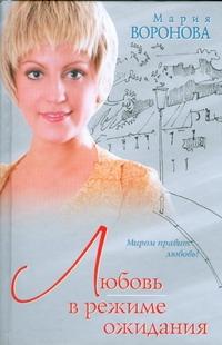 Воронова М. - Любовь в режиме ожидания обложка книги
