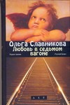 Славникова О.А. - Любовь в седьмом вагоне обложка книги