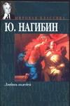 Любовь вождей обложка книги