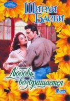 Басби Ш. - Любовь возвращается' обложка книги