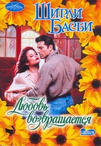 Басби Ш. - Любовь возвращается обложка книги