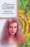 Рощина Н. - Любовь вхолостую обложка книги