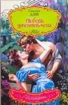 Дэй Сильвия - Любовь джентльмена' обложка книги