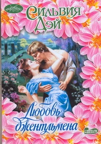 Любовь джентльмена обложка книги
