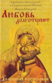 Архиепископ Иоанн - Любовь долготерпит обложка книги