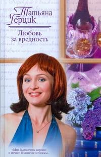 Герцик Татьяна - Любовь за вредность обложка книги