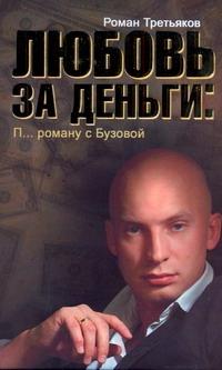 Любовь за деньги: П...ц роману с Бузовой Третьяков Р.