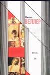 Веллер М.И. - Любовь зла обложка книги