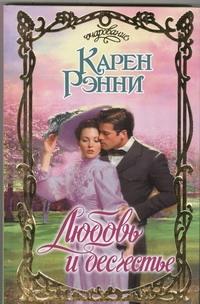 Рэнни К. - Любовь и бесчестье обложка книги