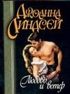 Линдсей Д. - Любовь и ветер обложка книги