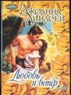 Любовь и ветер обложка книги