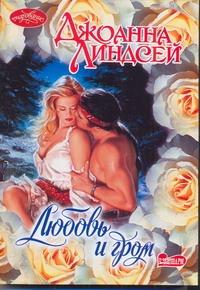 Любовь и гром обложка книги