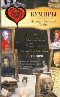 Нечаев С.Ю. - Любовь и злодейство гениев обложка книги