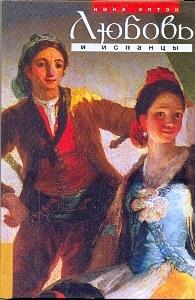 - Любовь и испанцы обложка книги