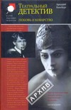 Ваксберг А.И. - Любовь и коварство. Театральный детектив обложка книги