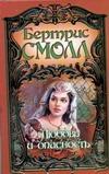 Смолл Б. - Любовь и опасность обложка книги