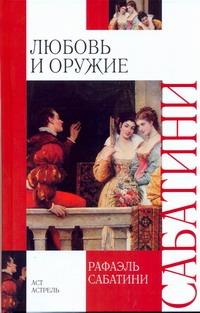 Сабатини Р. Любовь и оружие рафаэль сабатини хроника капитана блада