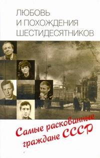 Умнова Т.В. - Любовь и похождения шестидесятников обложка книги