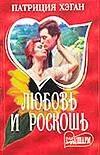 Любовь и роскошь Хэган П.