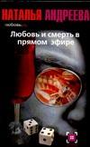 Андреева Н.В. - Любовь и смерть в прямом эфире обложка книги
