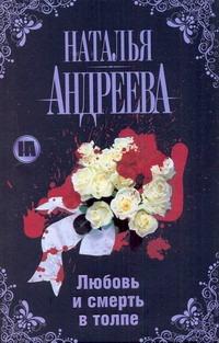 Андреева Н.В. - Любовь и смерть в толпе обложка книги